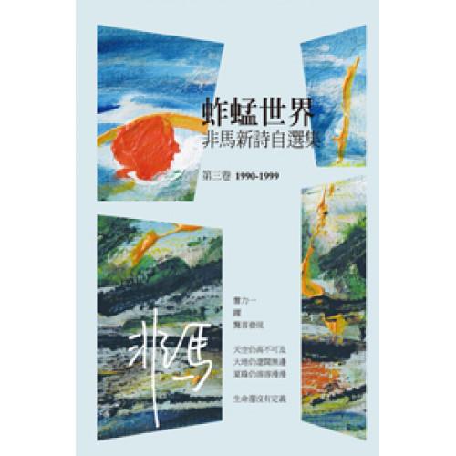蚱蜢世界:非馬新詩自選集 第三卷(1990-1999)