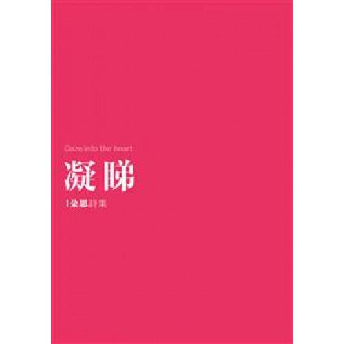 凝睇──朵思詩集(104年國立台灣文學館文學好書推薦)