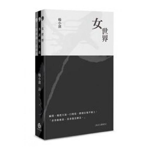 楊小濱詩X3:女世界/多談點主義/指南錄‧自修課
