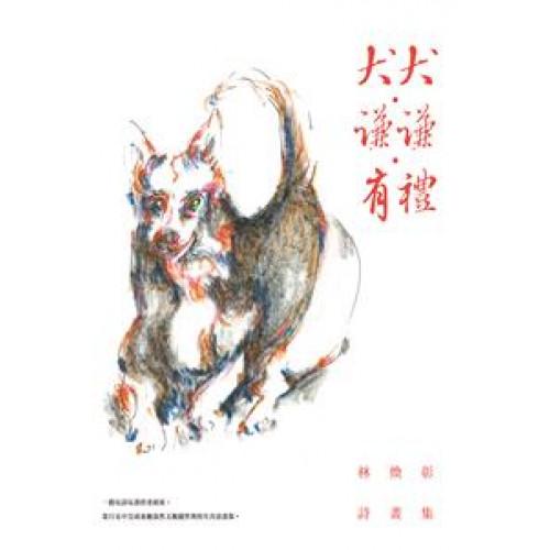 犬犬・謙謙・有禮──林煥彰詩畫集