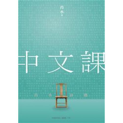 中文課──肖水詩集