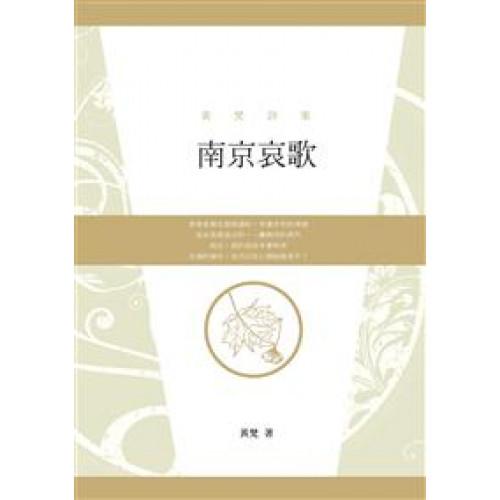 南京哀歌──黃梵詩集