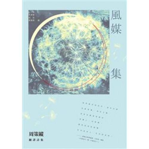 風媒集:周策縱翻譯詩集