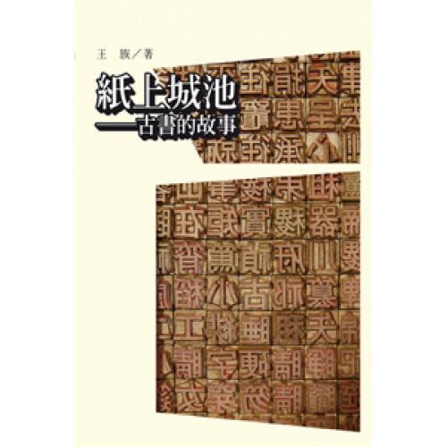 紙上城池──古書的故事