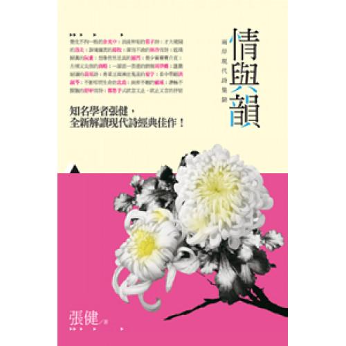 情與韻:兩岸現代詩集錦