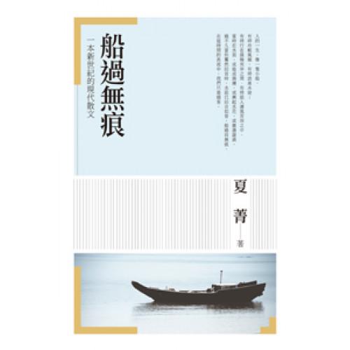 船過無痕:一本新世紀的現代散文