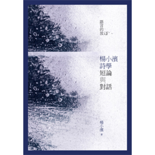 語言的放逐:楊小濱詩學短論與對話