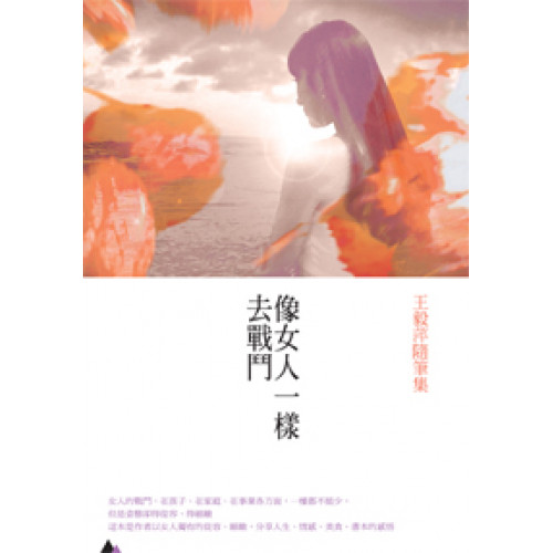 像女人一樣去戰鬥──王毅萍隨筆集