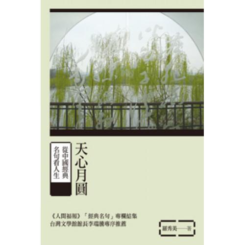天心月圓──從中國經典名句看人生