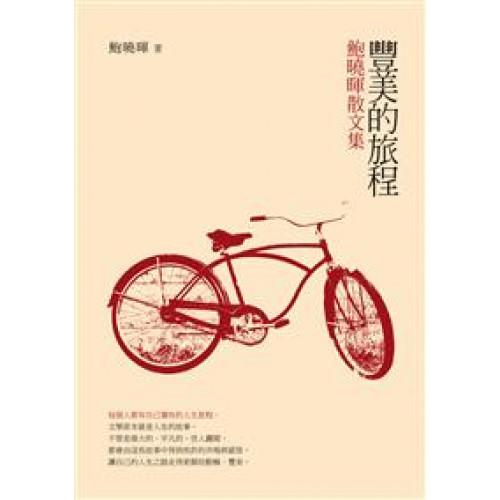 豐美的旅程──鮑曉暉散文集