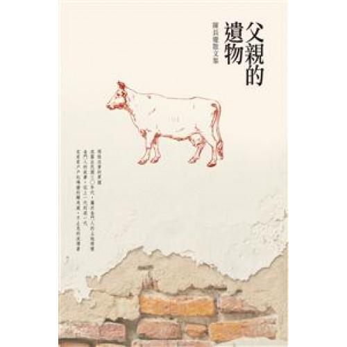 父親的遺物──陳長慶散文集