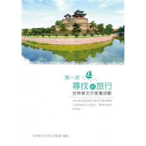 來一次尋找的旅行──世界華文作家看邯鄲