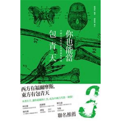 你也能當包青天--中國古代犯罪偵查實務與理論