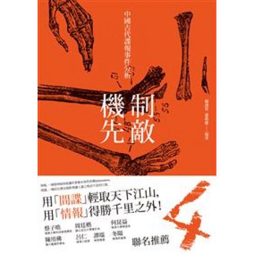 制敵機先──中國古代諜報事件分析