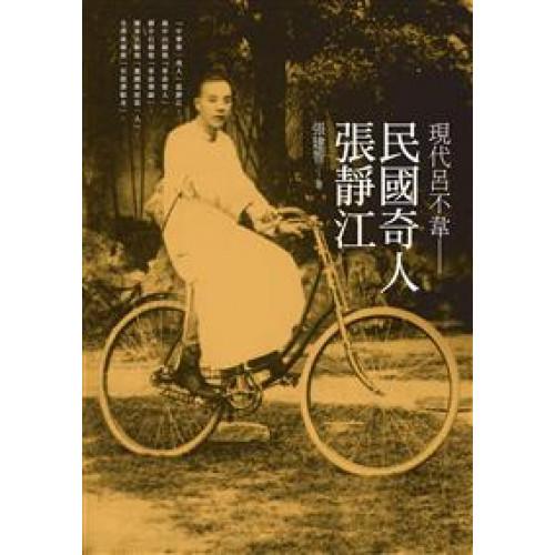 現代呂不韋──民國奇人張靜江