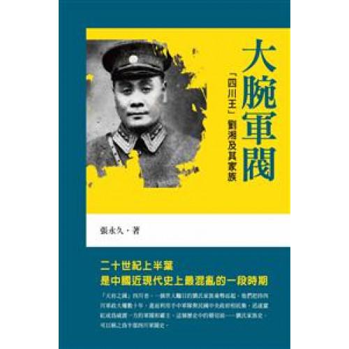 大腕軍閥──「四川王」劉湘及其家族