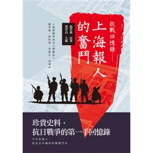 抗戰回憶錄──上海報人的奮鬥