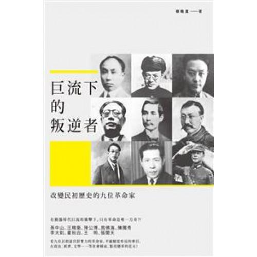 巨流下的叛逆者──改變民初歷史的九位革命家
