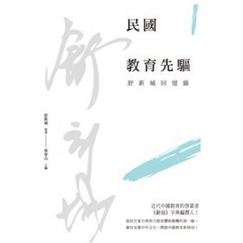 民國教育先驅──舒新城回憶錄