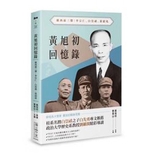 黃旭初回憶錄——廣西前三傑:李宗仁、白崇禧、黃紹竑