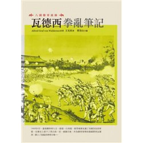 八國聯軍統帥:瓦德西拳亂筆記