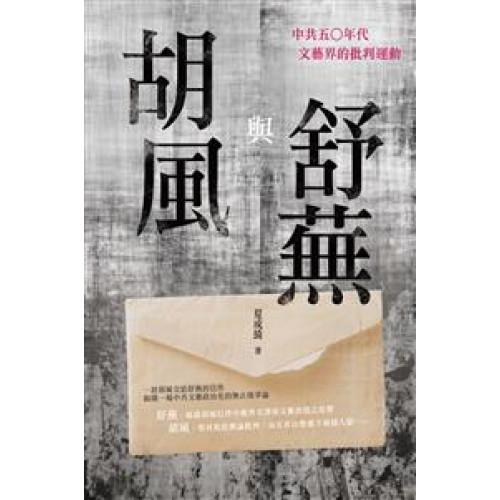 胡風與舒蕪:中共五〇年代文藝界的批判運動