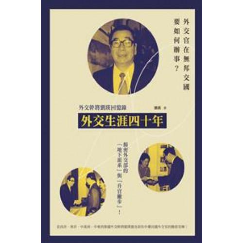 外交生涯四十年--外交幹將劉瑛回憶錄
