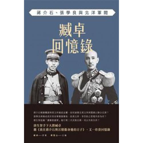 臧卓回憶錄——蔣介石、張學良與北洋軍閥
