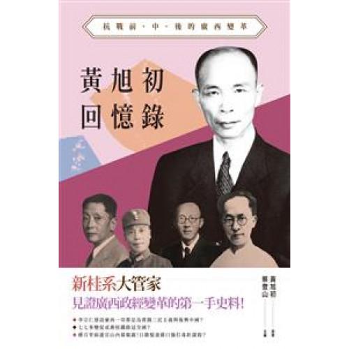 黃旭初回憶錄——抗戰前、中、後的廣西變革