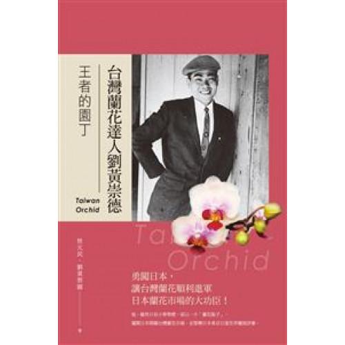 王者的園丁──台灣蘭花達人劉黃崇德
