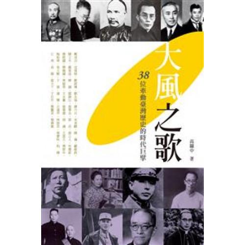 大風之歌──38位牽動臺灣歷史的時代巨擘
