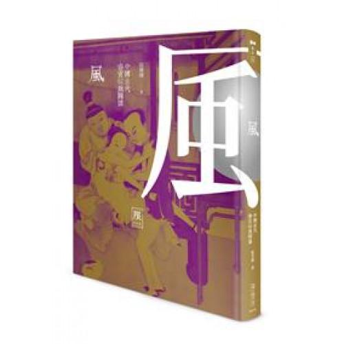 風--中國古代春宮祕戲圖講(限制級)