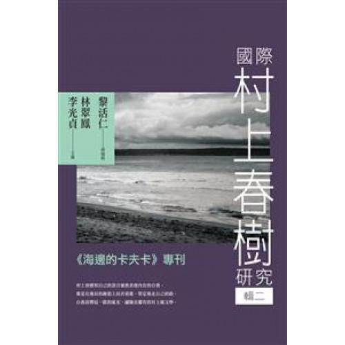 國際村上春樹研究 輯二