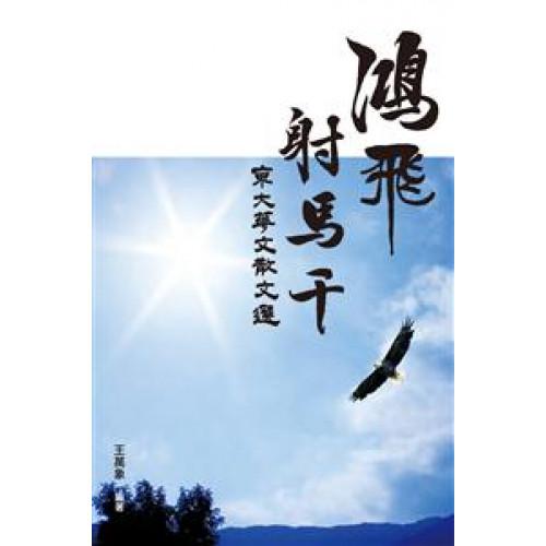 鴻飛射馬干──東大華文散文選