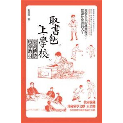 取書包,上學校--臺灣傳統啟蒙教材(104年國立台灣文學館文學好書推薦)