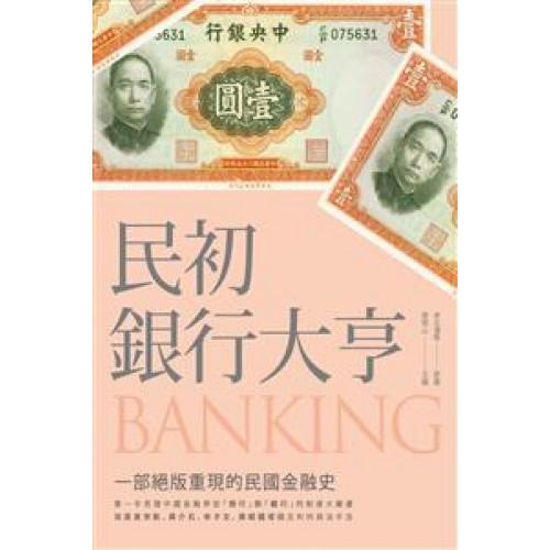 民初銀行大亨