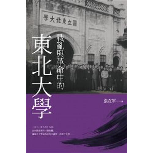 戰亂與革命中的東北大學