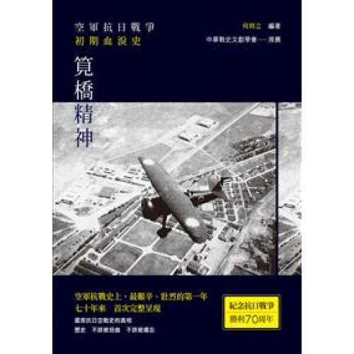 筧橋精神──空軍抗日戰爭初期血淚史