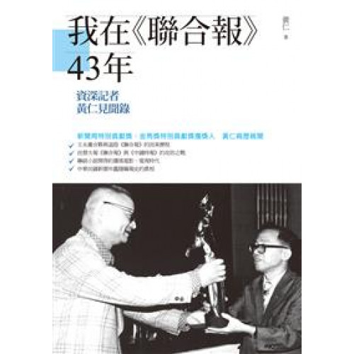 我在《聯合報》43年--資深記者黃仁見聞錄