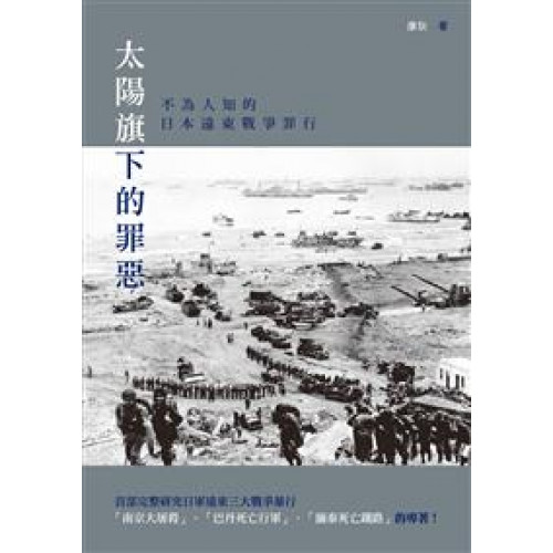 太陽旗下的罪惡:不為人知的日本遠東戰爭罪行