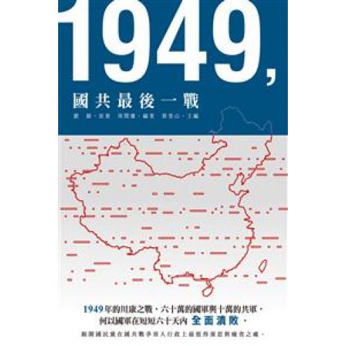1949,國共最後一戰