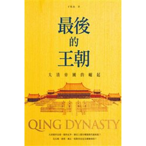 最後的王朝──大清帝國的崛起