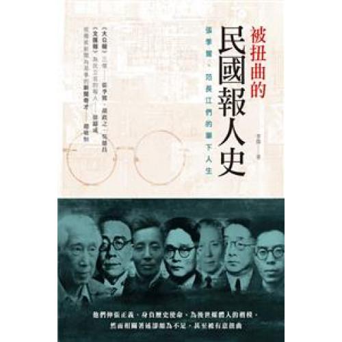 被扭曲的民國報人史──張季鸞、范長江們的筆下人生
