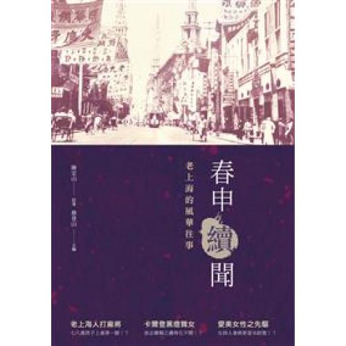 春申續聞──老上海的風華往事