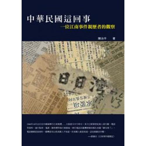 中華民國這回事——一位江南事件親歷者的觀察