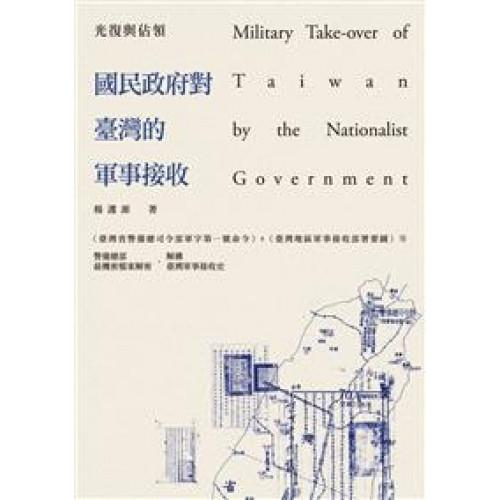 光復與佔領──國民政府對臺灣的軍事接收