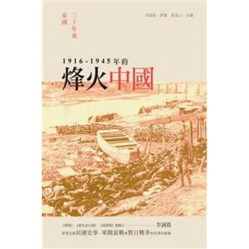 三十年來家國──一九一六~一九四五年的烽火中國