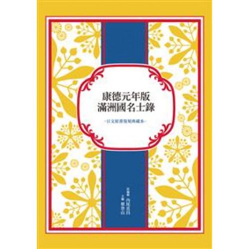 康德元年版滿洲國名士錄(日文原書復刻典藏本)