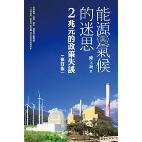 能源與氣候的迷思──2兆元的政策失誤【修訂版】