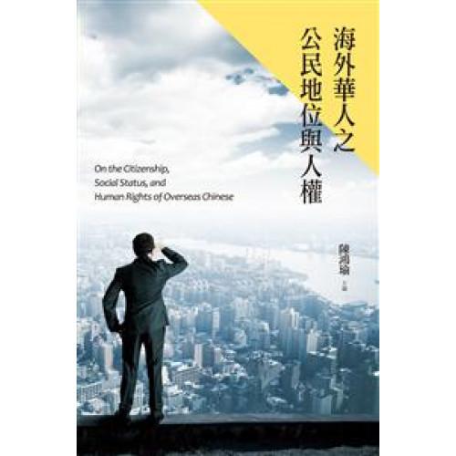 海外華人之公民地位與人權